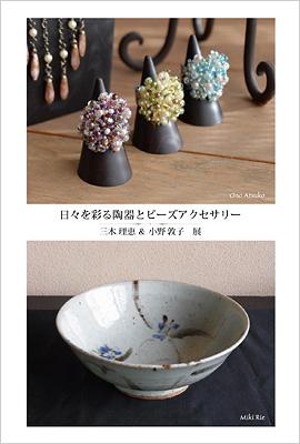 日々を彩る陶器とビーズアクセサリー 三木理恵&小野敦子 展