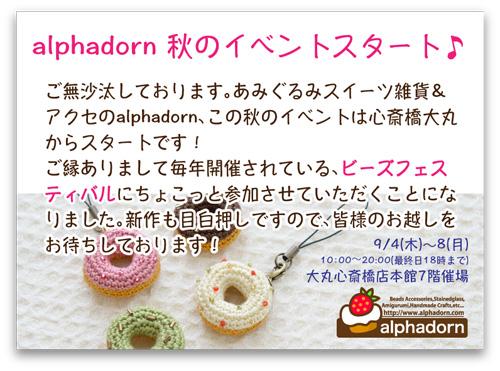 alphadornの2014秋のイベント出展