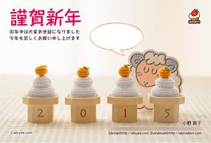 2015年alphadornの年賀状デザイン