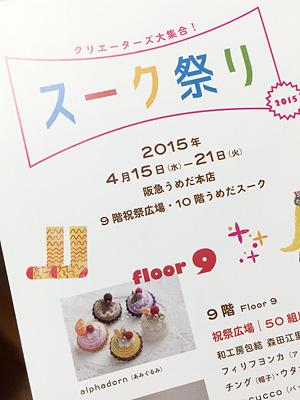 スーク祭り2015@うめだ阪急祝祭広場