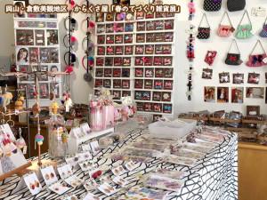 春の手作り雑貨展|岡山・倉敷「からくさ屋」