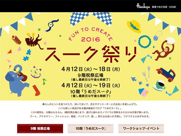 スーク祭り2016inうめだ阪急tetote