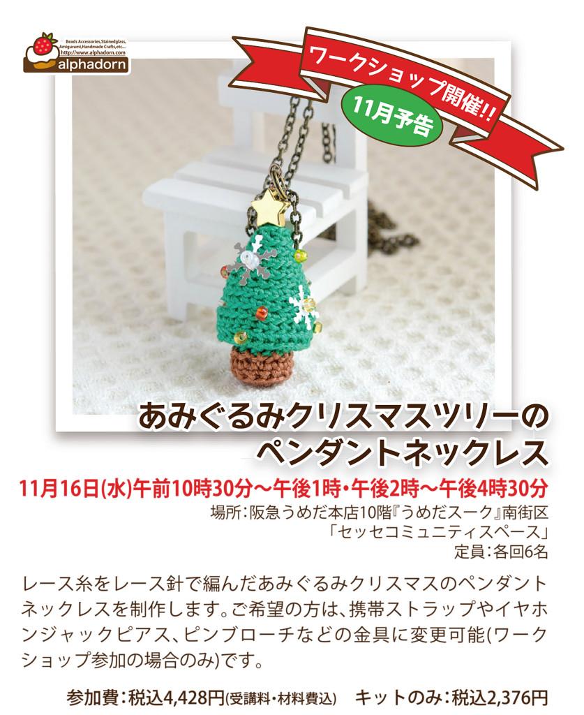 あみぐるみクリスマスツリーのペンダントネックレス