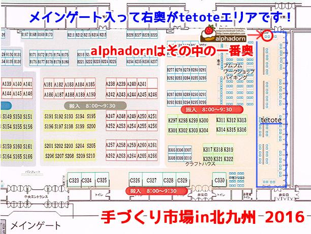 手づくり市場in北九州2016|tetoteブース内No.39alphadorn