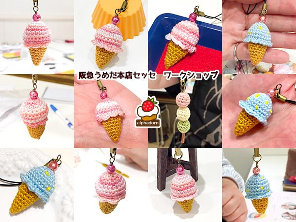 あみぐるみアイスクリームのワークショップ|6月阪急うめだ本店セッセ