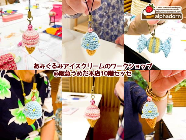 7月の阪急うめだ本店セッセでのワークショップの様子|あみぐるみアイスクリームの携帯ストラップ