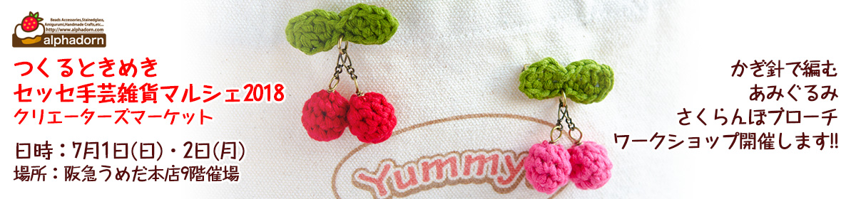 alphadorn Blog|暮らしを飾るArt & Crafts,Amigurumi Sweets,Accessory